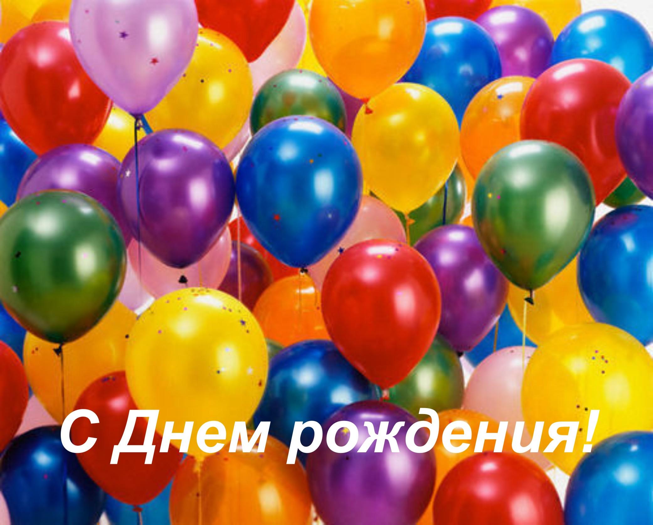 Виктора эвальдовича с днём рождения